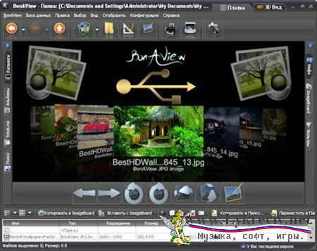 BonAView Free Photo Manager 1.7.0 Portable